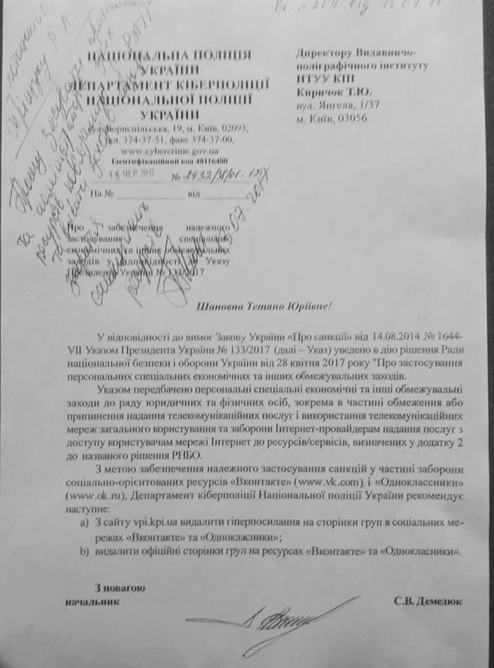 """Полиция обязала студентов КПИ удалиться из """"ВКонтакте"""" и """"Одноклассников"""""""