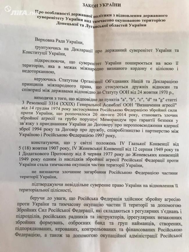 Украина готовится признать оккупацию отдельных районов Луганской и Донецкой областей
