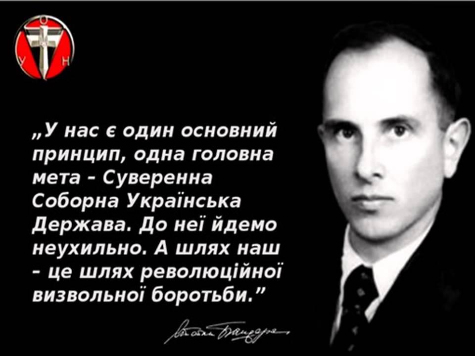 Твори Степана Бандери «Перспективи Української Революції»
