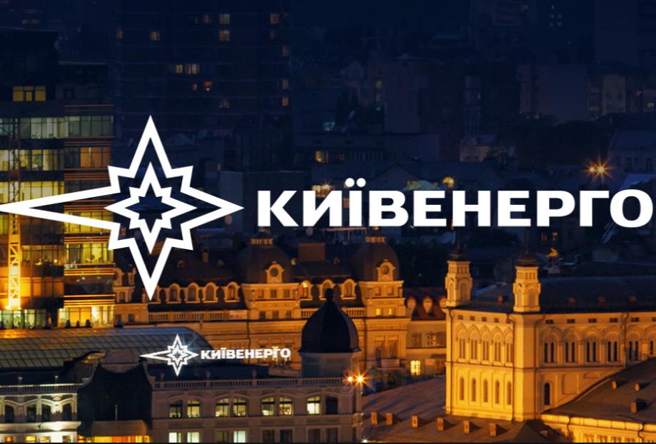 """АК """"Киевэнерго"""" ответит за причиненный потребителю вред"""