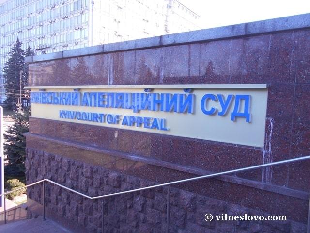 Буква ценой в 123 млн.грн., или Дело «RemingtonWordwideLimitedLtd»