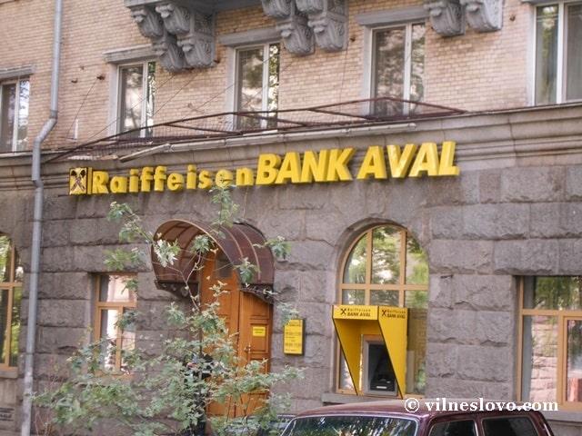 «Райффайзен Банк Аваль» на линии атаки «мертвых душ»