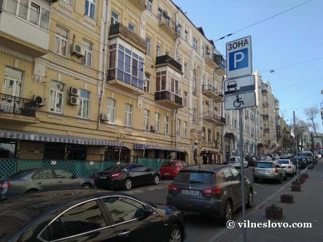 Мифы и иллюзии парковки