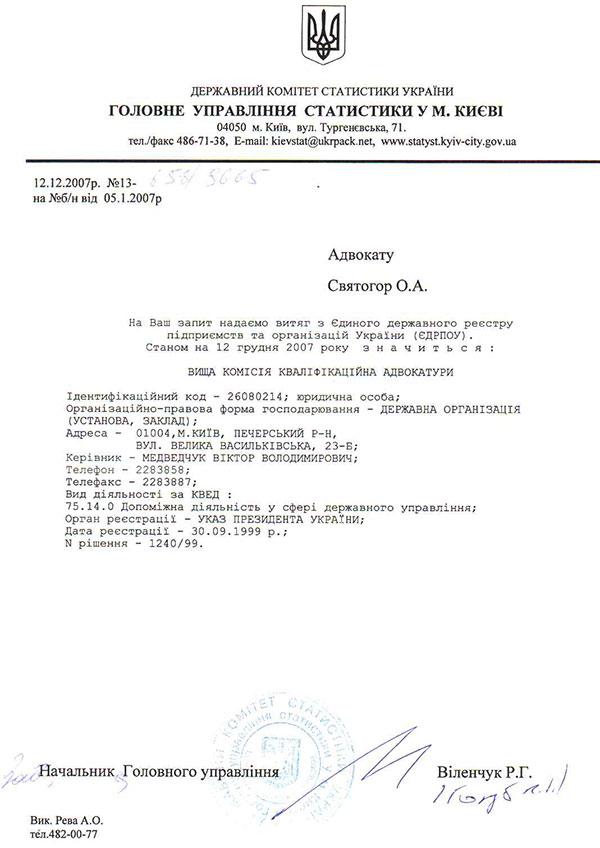 Клон адвокатуры в Украине (документы)