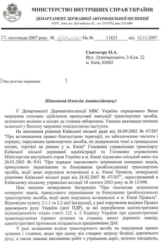 Эвакуаторы: последняя афера команды Черновецкого?