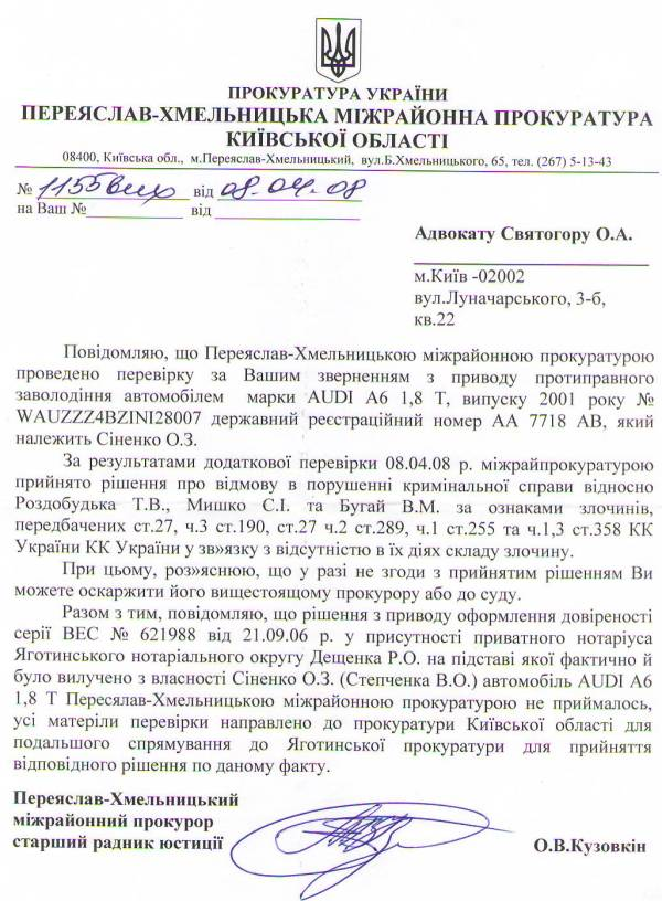 Мастер-класс от прокурора Кузовкина по краже автомобилей