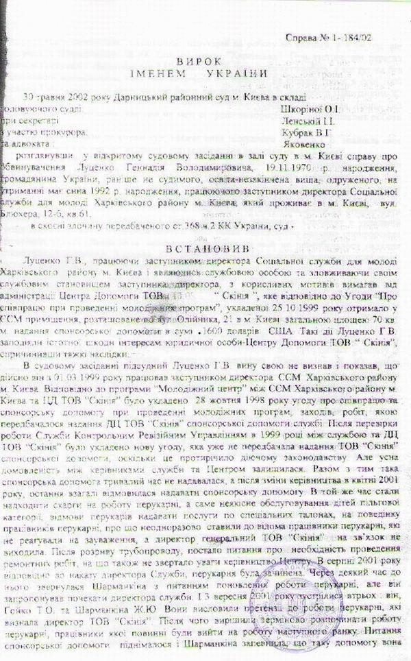 """Луценко Геннадий Владимирович, руководитель аферы """"НЕСТ-Покровский посад"""""""
