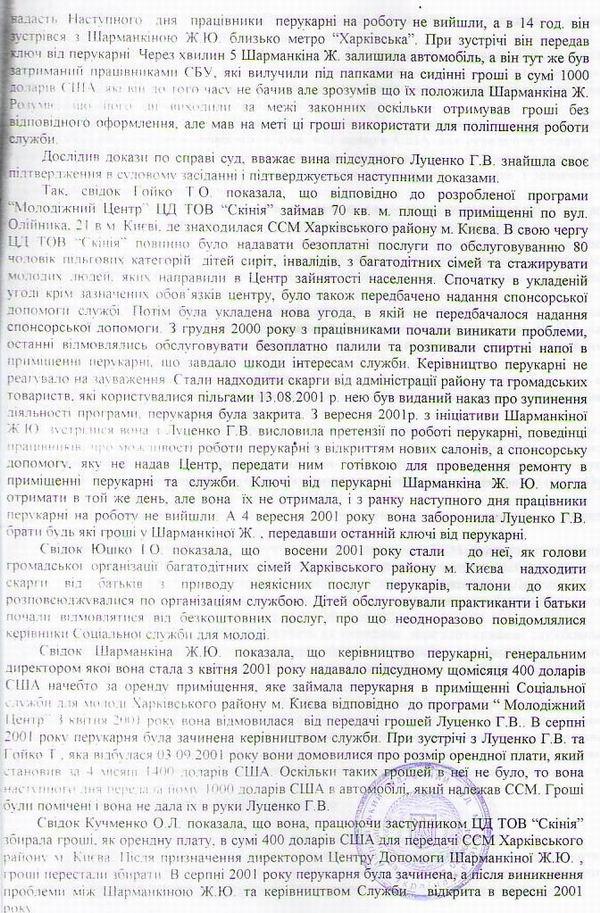Приговор Геннадий Луценко, подставной руководитель аферы НЕСТ-Покровский посад
