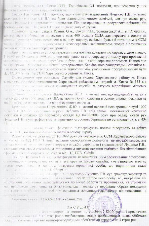 Номинал аферы найден - приговор Геннадия Луценко