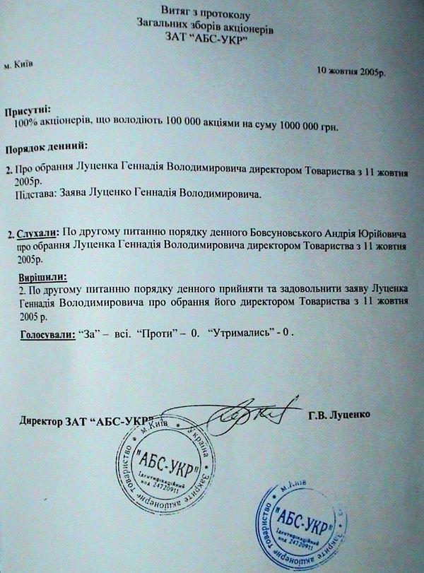 НЕСТ-Покровский посад – «номинал» аферы найден