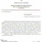 Письмо прокуратуры Днепровского района