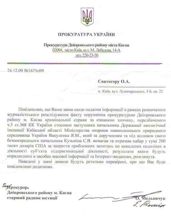 """Сергей Кузьмин: экологический рейдер """"в законе"""""""