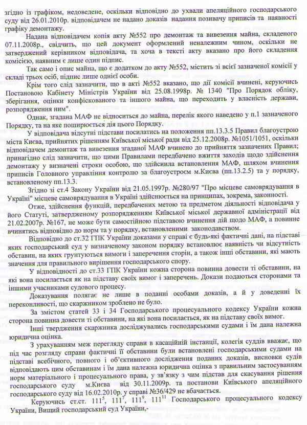 Снос киевских МАФов. Способ борьбы с беззаконием