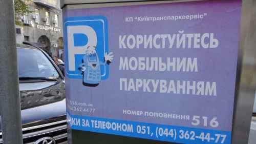 Оплата за парковку с помощью мобильного приложения