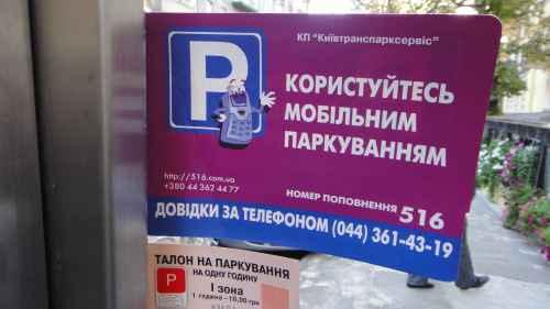 Платить за парковку - значит признавать себя лохом