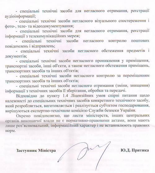 Письмо Минюста, страница 2