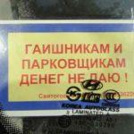 Плата за парковку незаконна
