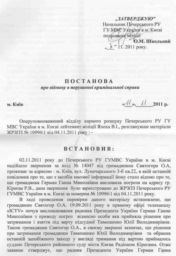 """Ганна Герман: """"як правильно «задушити власними руками» суддю Кіреєва"""" (документи)"""