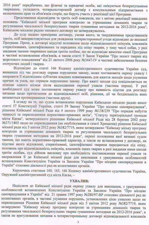 Решение Окружного административного суда Киева