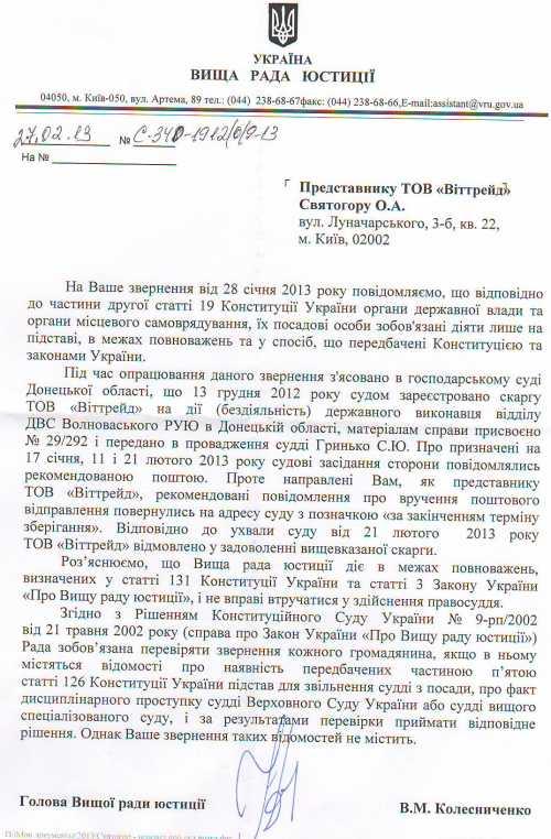 «Двойная бухгалтерия» хозяйственного суда Донецкой области