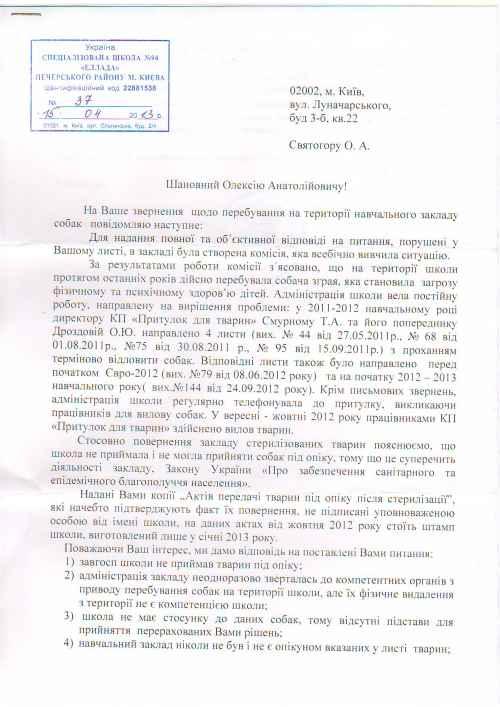Файлы «ШколаНемаСобак1» и «ШколаНемаСобак2»