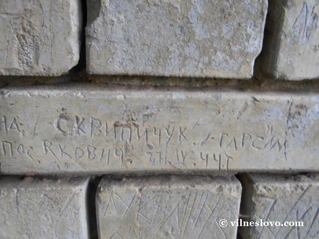 Написи 1940-хх років на цеглі