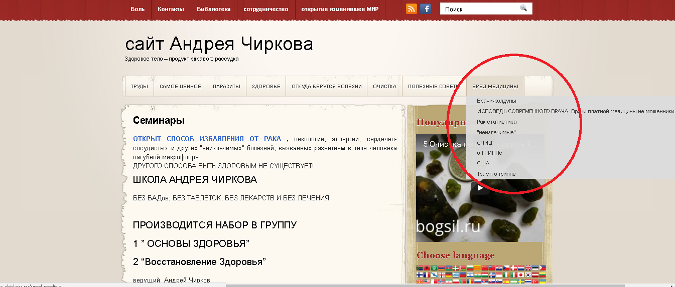 Сайт Андрія Чіркова
