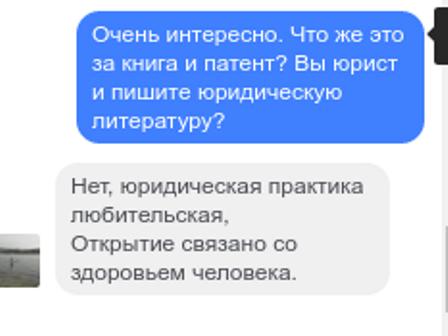 Винахід Андрія Чіркова