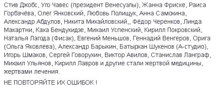 Цілитель Чірков лякає медициною
