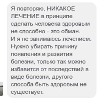 Насправді Чірков нічого не лікує