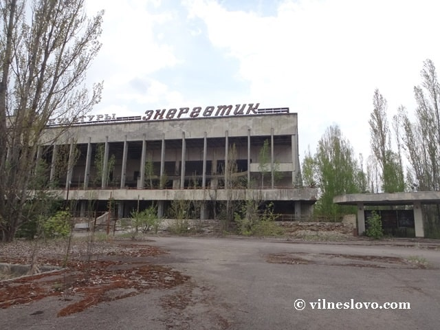 "Палац культури ""Енергетик"", м. Прип'ять"