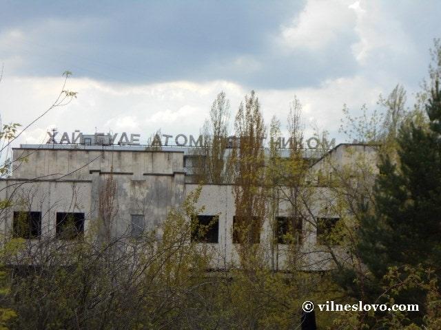Хай буде атом робітником, а не солдатом - місто Прип'ять