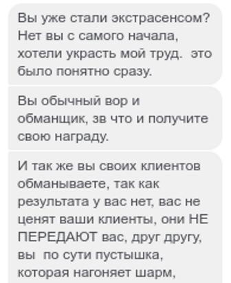 Хамство Андрія Чіркова