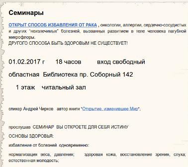 Анонс семінару Андрія Чіркова