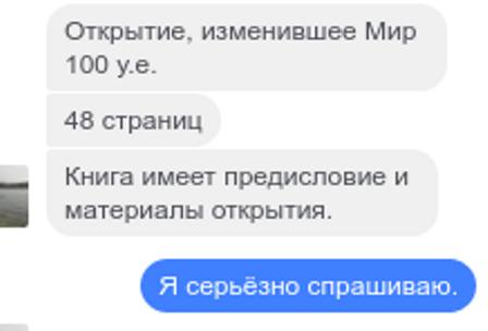 Цілитель Чірков нав'язує свою книжку