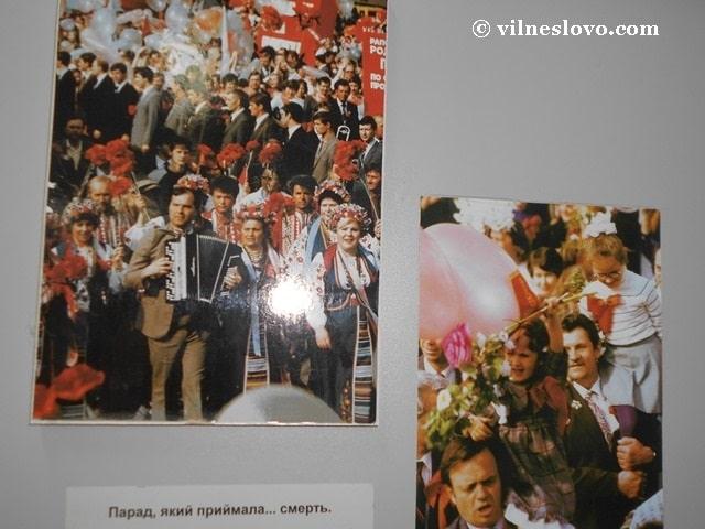 Першотравнева демонстрація в Києві 1986 року