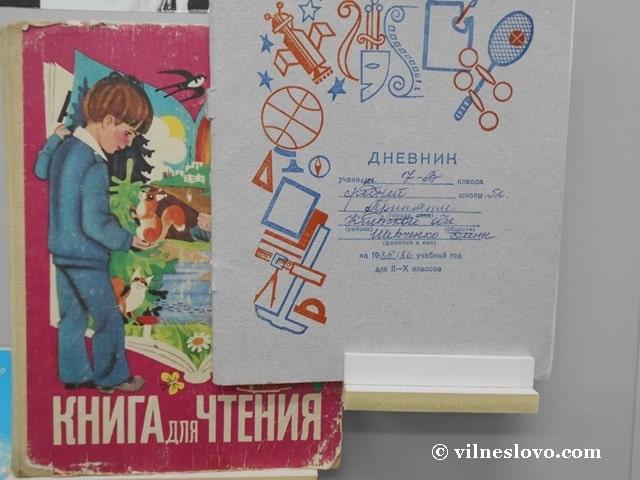 Шкільний щоденник і буквар учня з Прип'яті