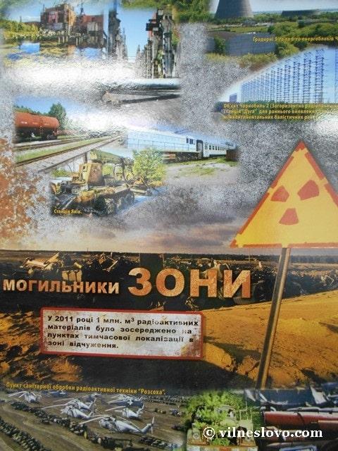 4 червня 2007 року відбулося відкриття Креєзнавчого музею м. Славутич і Чорнобильської АЕС
