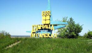 Станица Луганская основана в 1688