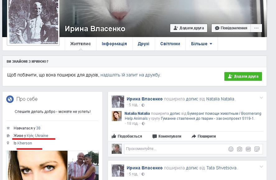 Дописи Ірини Власенко