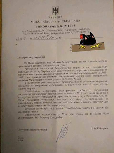 Лист Миколаївської міської ради