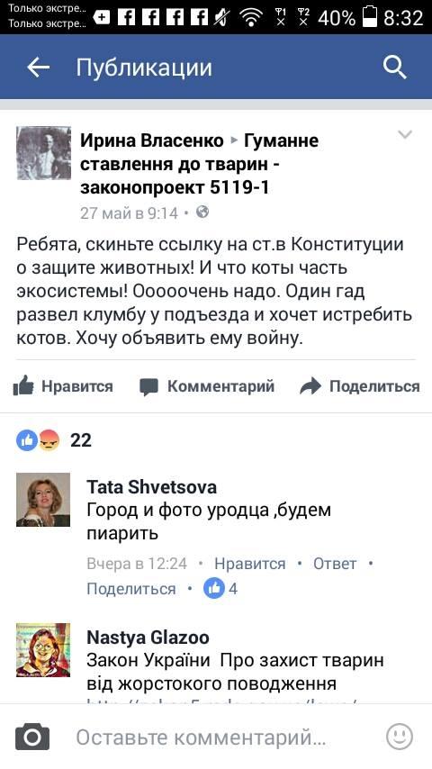 Коментарі Ірини Власенко