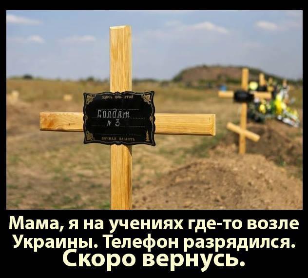 Могили на Донбасі