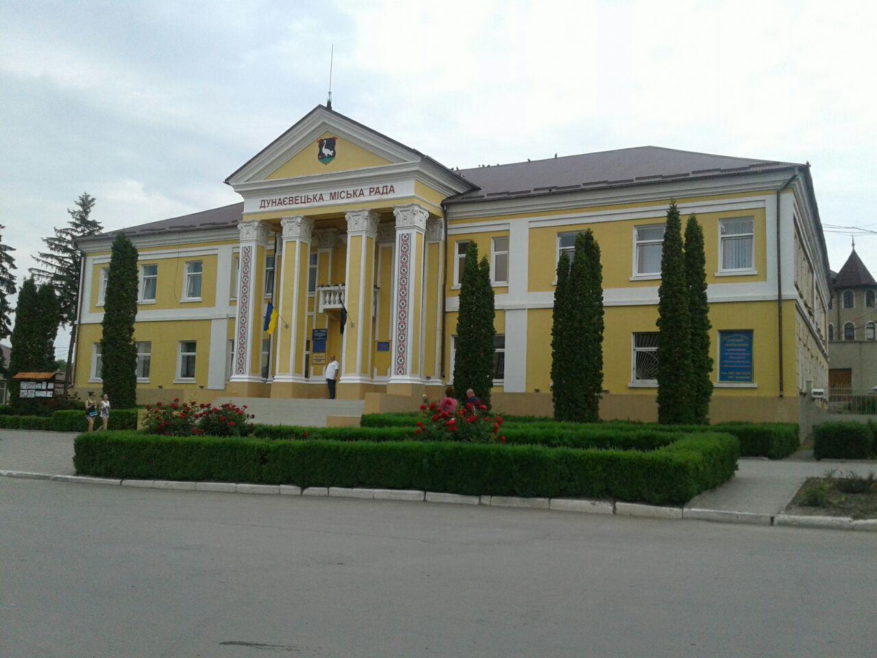 Дунаєвецька міська рада