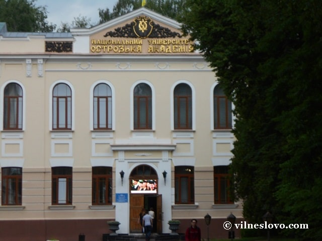 Навчальний корпус, Острозька академія