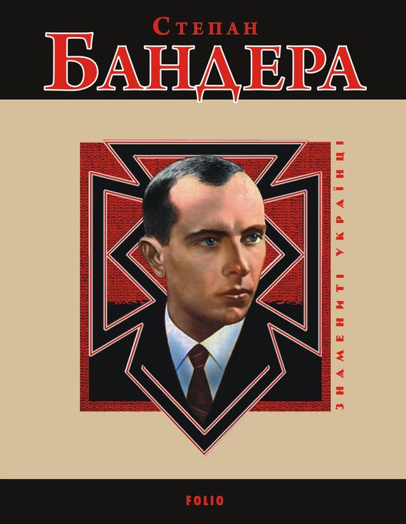 Ідеї Степана Бандери