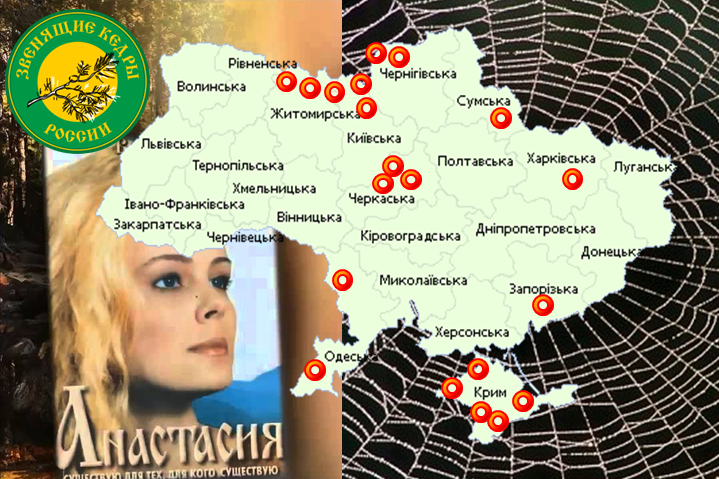Анастасійці – російська секта в Україні