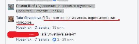 Тата Швецова призывает убить детей