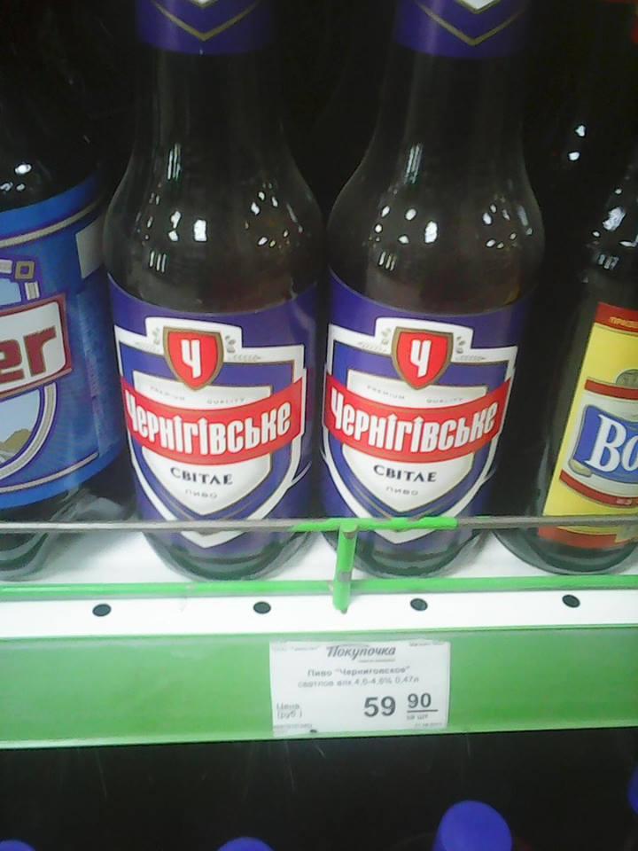 Пиво Черниговское в России