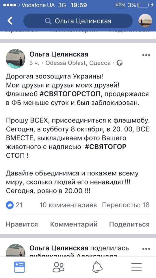 Флешмоб зооекстремістів